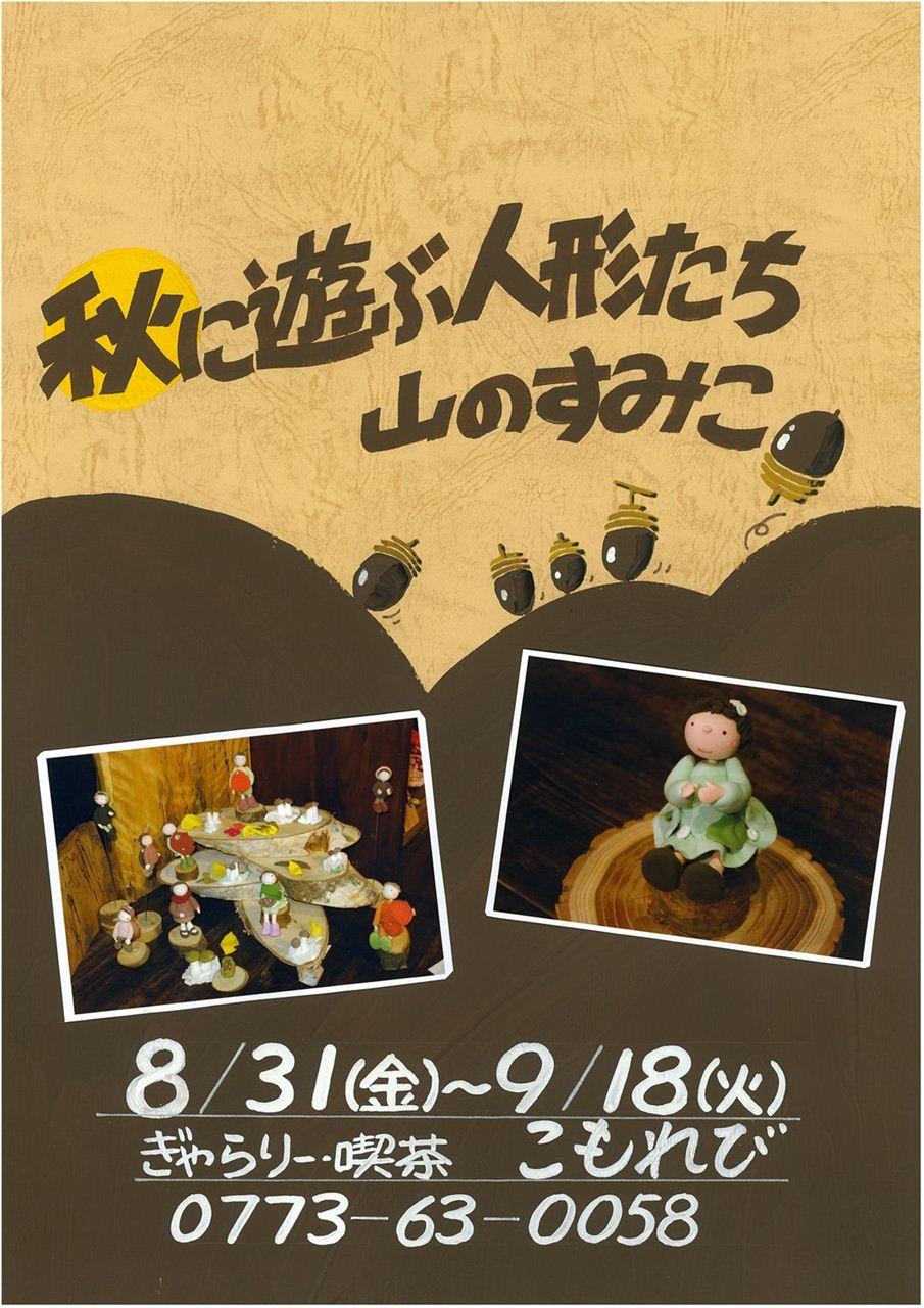 2012-08-31-doll_r_r_r
