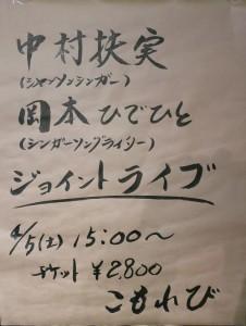 2014-4ジョイントライブ